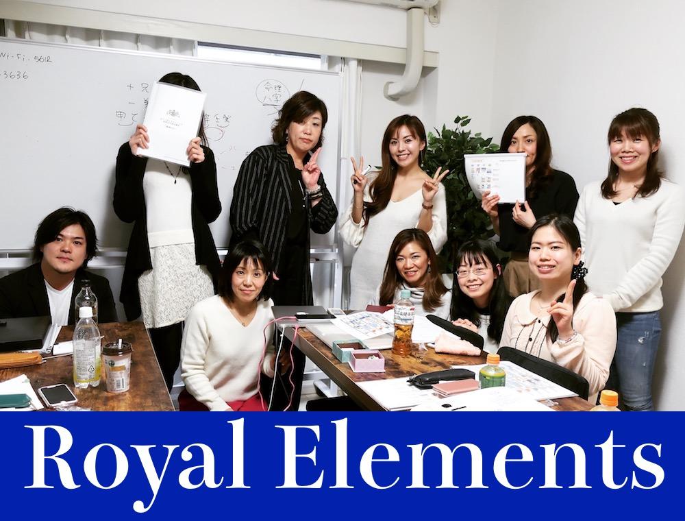 ロイヤルエレメント講座 2期 開講致しました。