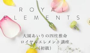 【満員御礼】ロイヤルエレメント四柱推命講座3期&初級講座