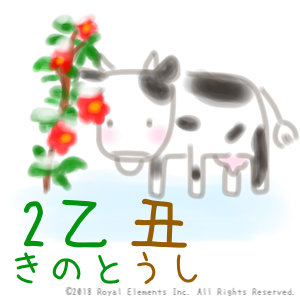 60干支のおはなしー2番:乙丑(きのと・うし)ー