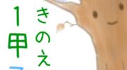 12/7から1/5までのロイヤルエレメント占い