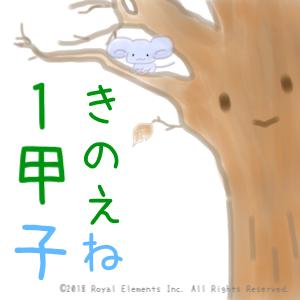 60干支のおはなしー1番:甲子(きのえ・ね)ー